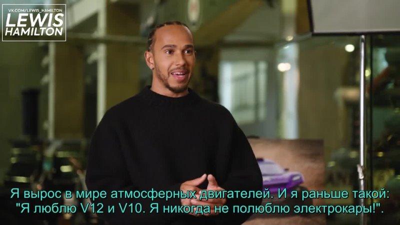 Льюис говорит об Extreme E и о своей команде X44 Русские субтитры