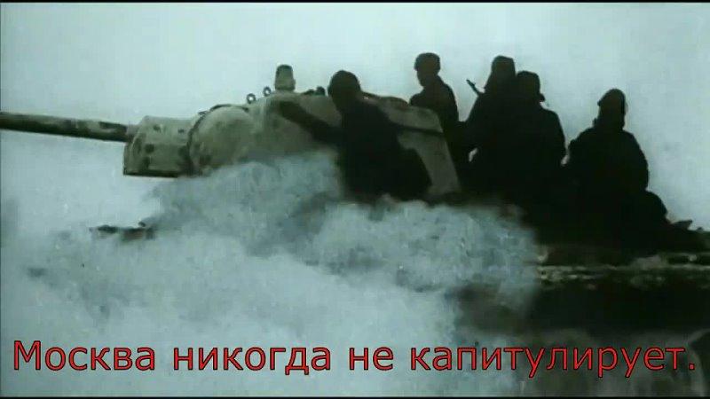Sabaton — Defence of Moscow (Русский перевод)