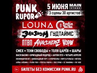 Фестиваль PunkRupor-2021 — 5 июня 2021, Москва, Main Stage