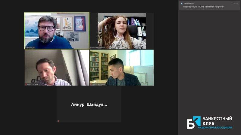 Онлайн public talk ВНУТРИГРУППОВОЕ ФИНАНСИРОВАНИЕ В УСЛ