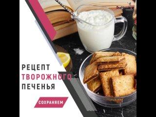 Рецепт творожного печенья от Диди