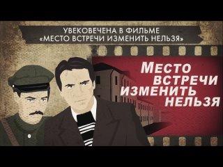 Марьина роща: место действия фильма «Место встречи изменить нельзя» с В. Высоцким