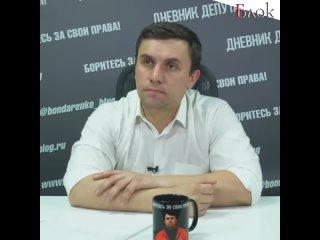 Коммунист Николай Бондаренко в 2019 году задекларировал 2 679 896 руб