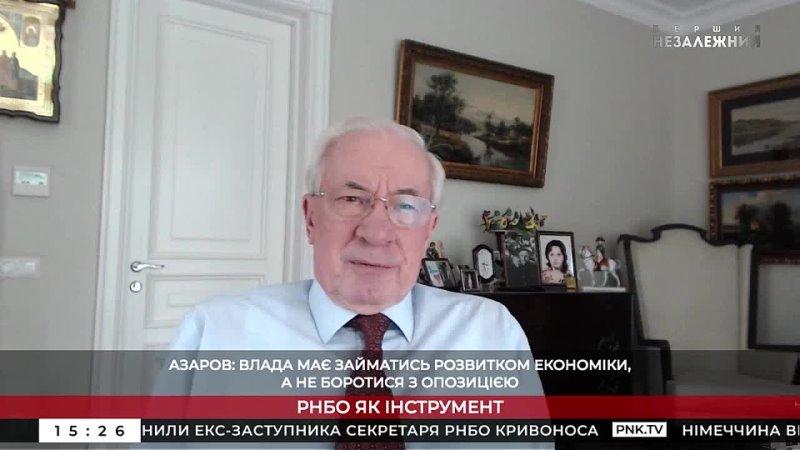 Азаров Система правосудия Украины практически уничтожена