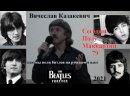 Kesha Kevich - The Beatles - Yesterday, Michelle And I Love Her - на русском. Вольный перевод Вячеслава Казакевича