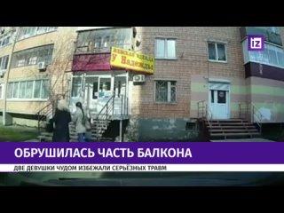Балконная обшивка упала на двух девушек в Ижевске