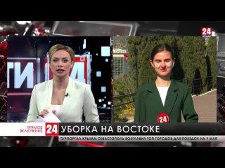 Всероссийский субботник стартовал и на востоке Крыма