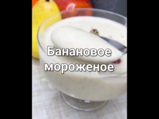 Банановое мороженое.mp4