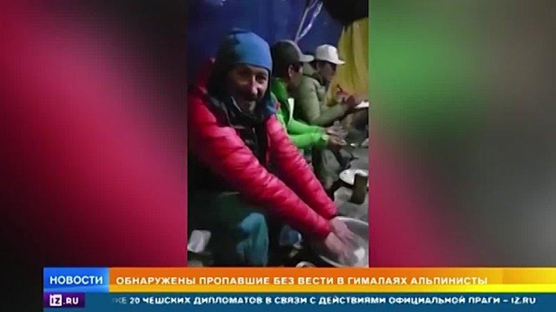 В Гималаях спасли пропавших российских альпинистов