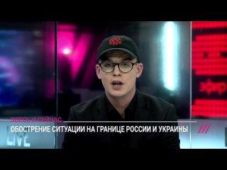 [Телеканал Дождь] Военные торги. Как Украина и Россия готовятся к эскалации конфликта в Донбассе