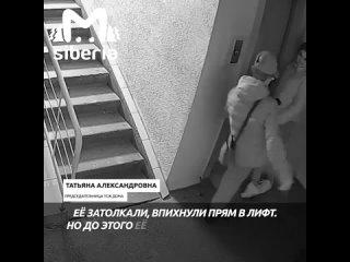 В Новосибирске парень записывал на видео, как бьёт школьницу в подъезде.