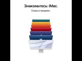 Знакомьтесь: iMac.