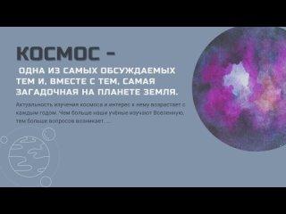 Виртуальная выставка Удивительный мир космоса
