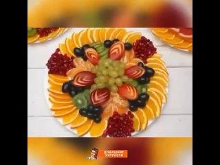 красивая нарезка фруктов