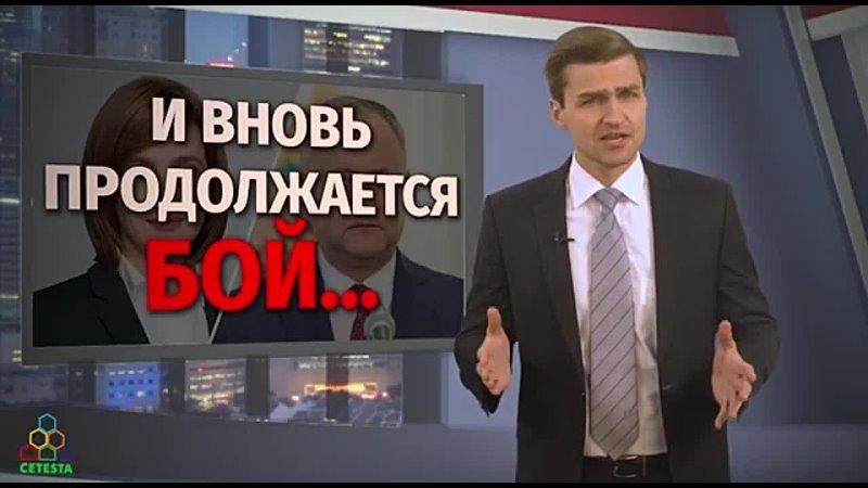 Защита и забота выпуск 62 Санду Плахотнюк капкан для Президента