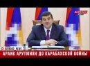 Араик Арутюнян до и после войны в Карабахе-360p.mp4