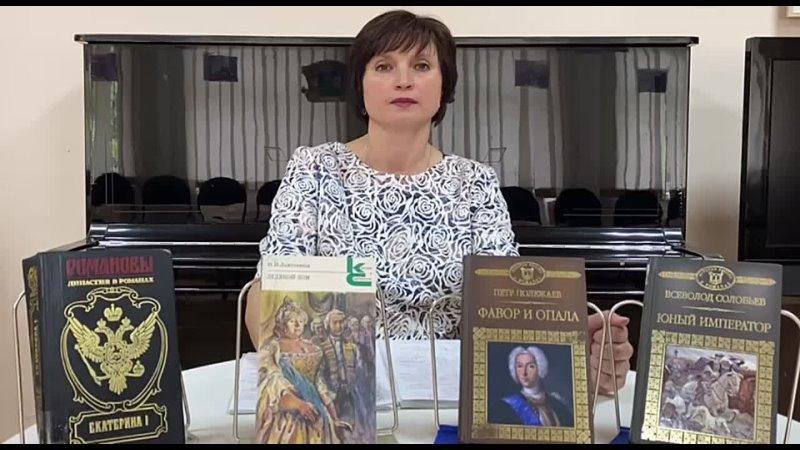 Видео лекция Тайны дворовых переворотов