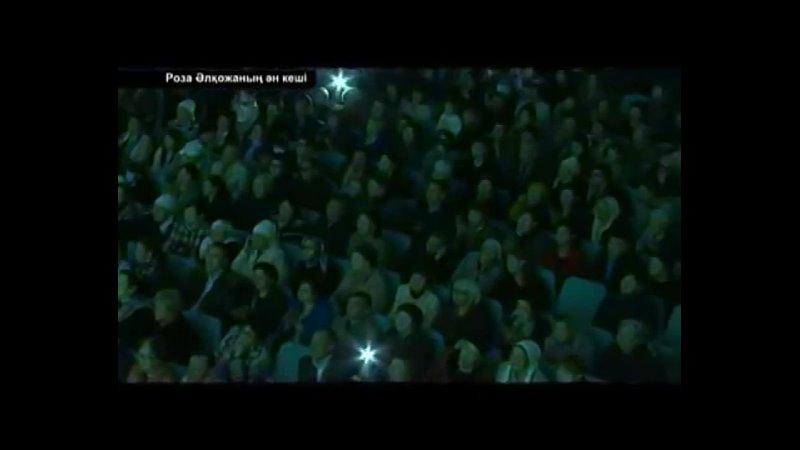 Концерт Роза Әлқожа 29.04.2017_001_001