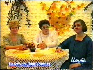 Детский сад 27, навстречу Дню Учителя, октябрь 1996 года