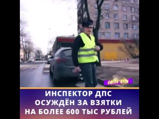 Инспектор ДПС осуждён за взятки.MP4