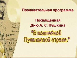 """Познавательная программа """"В волшебной Пушкинской стране"""""""