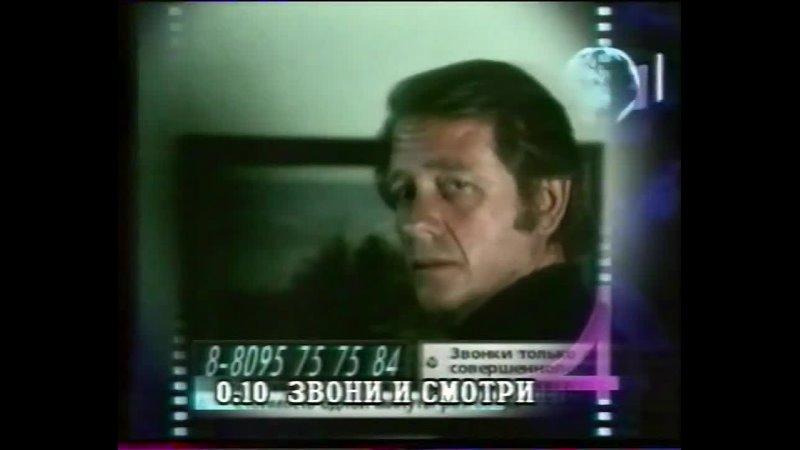 Рекламный блок, анонсы, программа передач и переход вещания (НТН-4REN-TV [г. Новосибирск], 08.05.1999)