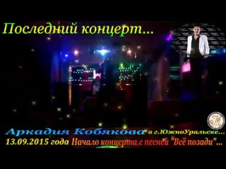 Последний концерт А.Кобякова () за 6 дней до конца... (Южноуральск)