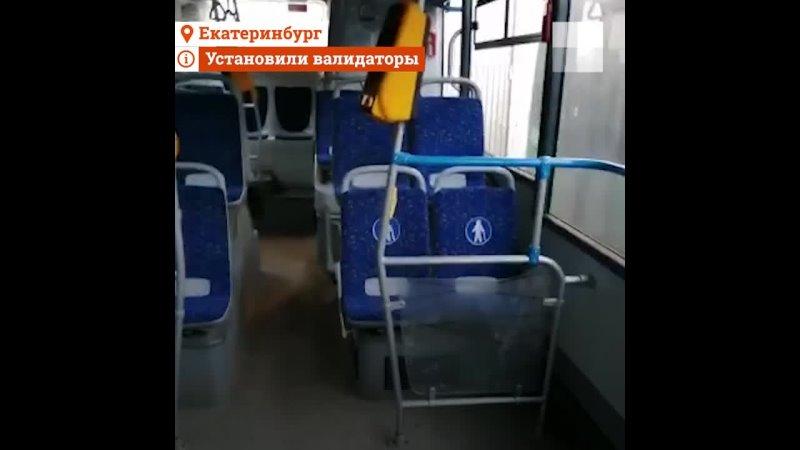 Валидаторы в автобусе Екатеринбурга