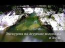 ЭКСКУРСИЯ Агурские ВОДОПАДЫ0.mp4