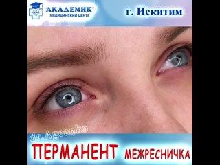 Перманентный макияж глаз. Перманент межресничка. Перманент губы. Перманент брови. Медицинский центр АКАДЕМИК, город Искитим