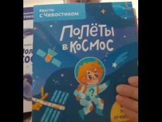 Листаю книги МИФ про Чевостика Полеты в космос