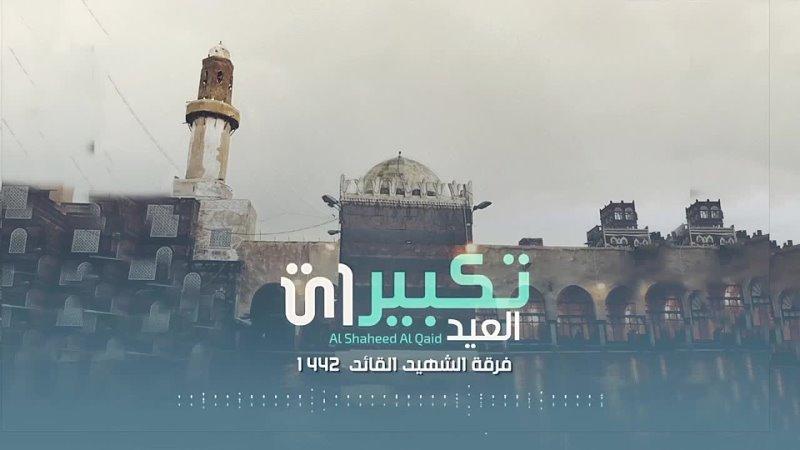 تكبيرات العيد فرقة الشهيد القائد Al Shaheed Al Qaid عيد الفطر المبارك 1442 هـ mp4