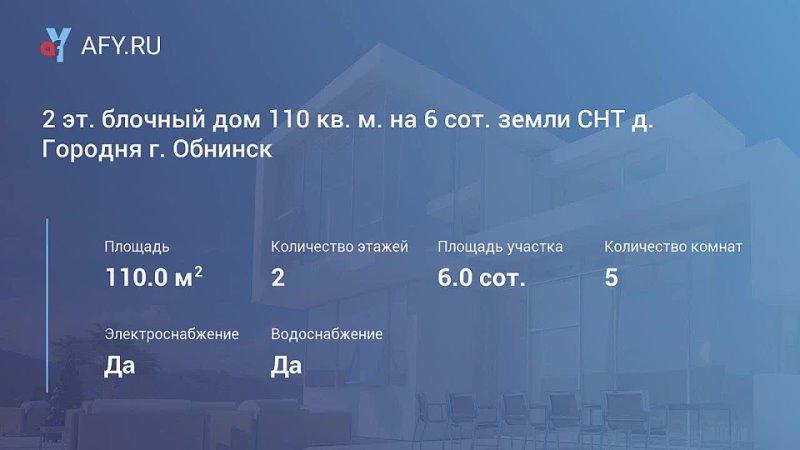 2 эт. блочный дом 110 кв. м. на 6 сот. земли СНТ д. Городня г. Обнинск