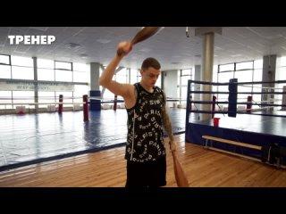 Удар сильнее за 5 минут в день - Тренировка чемпиона мира по боксу