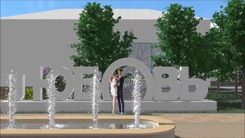 Вера Надежда Любовь 3d модель проект для улицы Интернациональная