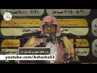 Шейх Салих аль Фаузан.mp4
