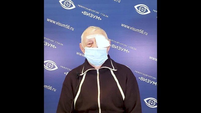 Отзыв о работе глазной клиники ВИЗУМ