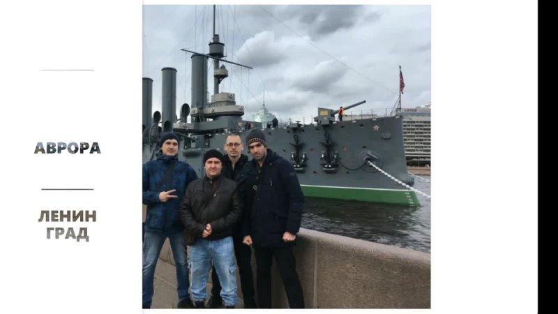 аврора ленинград