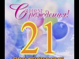 Поздравление с днём рождения Музафина Регина Фаритовна