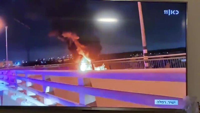 По сообщениям израильских СМИ недалеко от Рамлы возле дороги упала ракета возник большой пожар