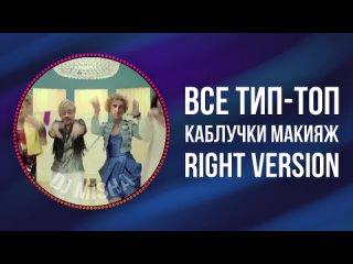 [DJ Misha] Всё тип-топ каблучки макияж (Right version) ♂ Gachi Remix