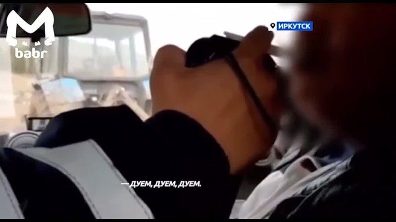 Отмазки иркутских водителей перед гаишниками