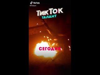 Финал шоу #тиктокталант в пятницу в 22:00! Только ты решаешь, кто станет победителем!