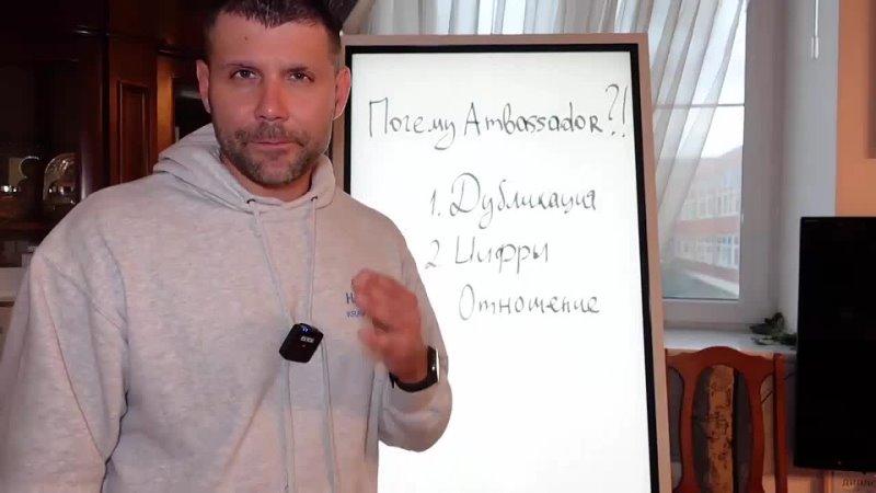 АМБАССАДОР _ ТОЛЬКО ЦЕННОСТЬ И ПОЛЬЗА.mp4