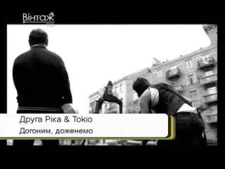 Друга Рiка & Tokio - Догоним, доженемо (Винтаж ТВ) Музичний NonStop