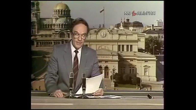 Программа Время 13 05 1988 г Ностальгия