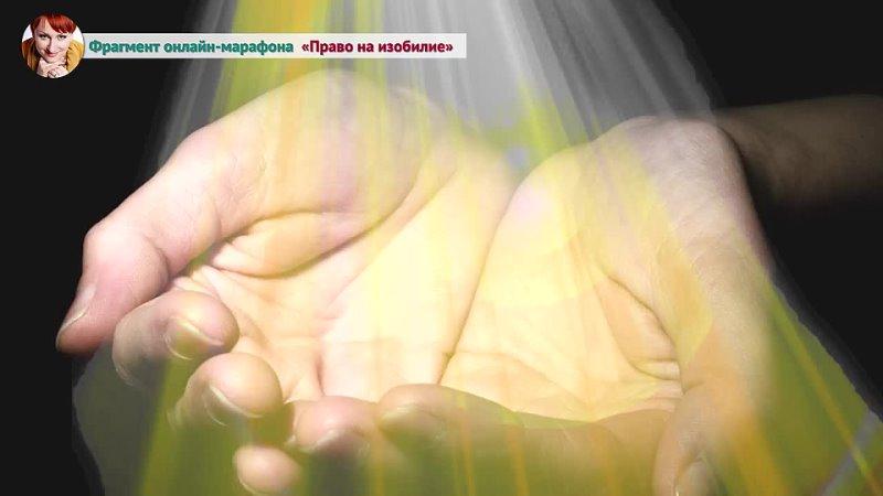 Практика на исцеление финансовой ситуации Прощение себя через тело