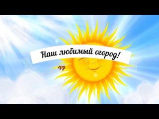 огород капитошки.mp4