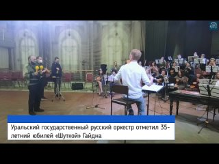 Уральский государственный русский оркестр отмечает юбилей