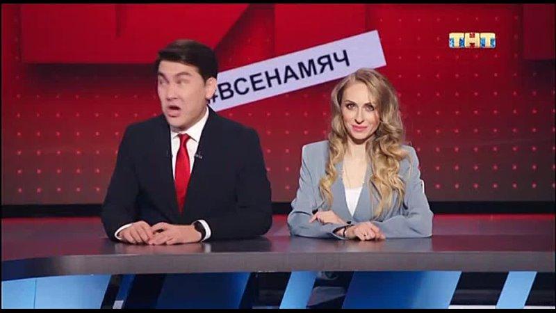 Однажды в России 11 сезон 2выпуск